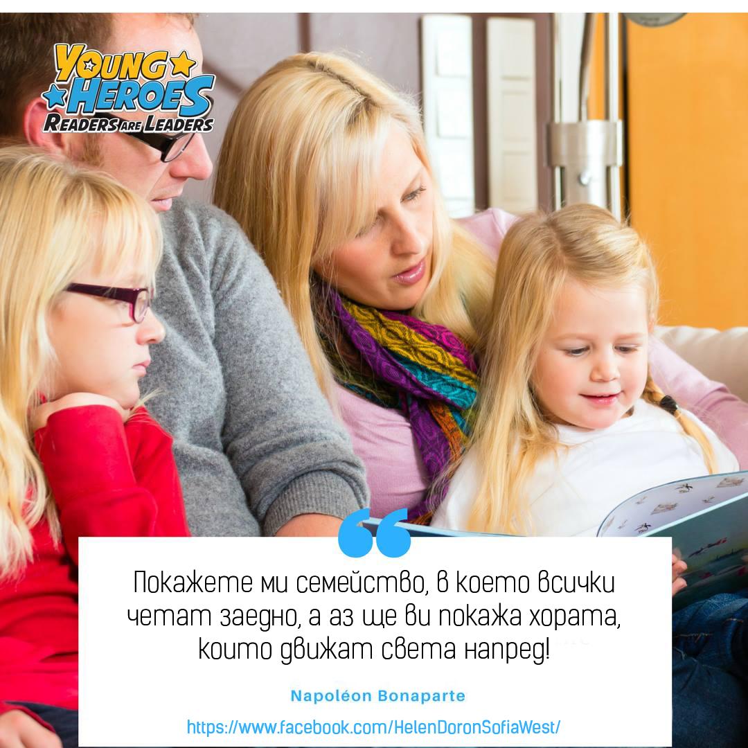 деца четат заедно с родителите, Децата не искат да четат